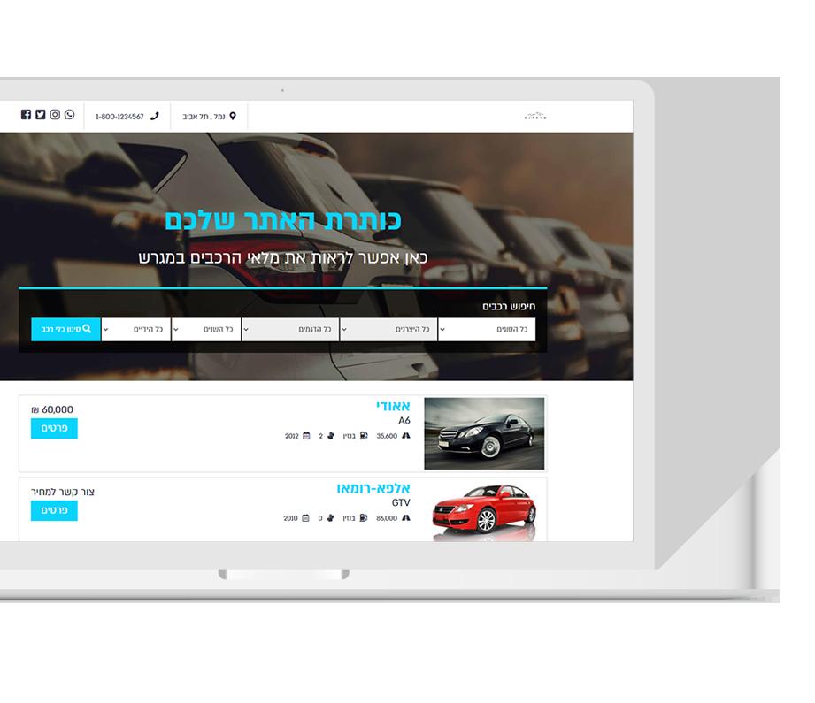 תוכנה למגרש רכב מערכת למגרשי רכב איזיליסט תוכנה למגרשי רכב איזיליסט